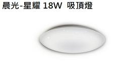 億光everlight 18W 晨光-星耀 LED吸頂燈(黃)