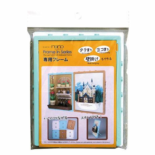 《 Paper nano 》PNP-003 壁掛專用裱框(水藍)