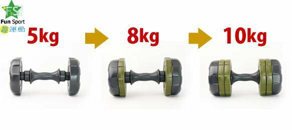Fun Sport 流線型組合式啞鈴/調整式啞鈴(10公斤)X2入組(槓鈴/舉重/重訓)