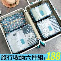 輕鬆旅行收納術推薦★72hr快速出貨★韓式旅行六件組 行李箱壓縮袋旅行箱 旅行收納袋 包中包 收納袋【AN SHOP】