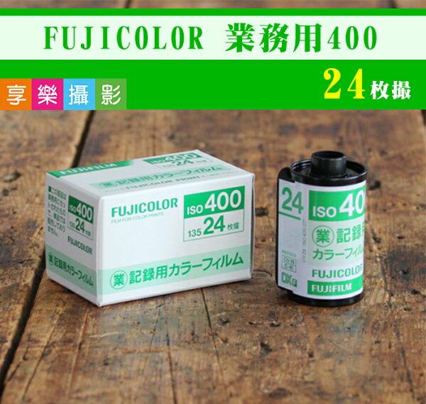 [享樂攝影]Fujifilm業務用400負片24張135底片記錄用富士彩色負片底片FUJIFUJICOLOR24枚入