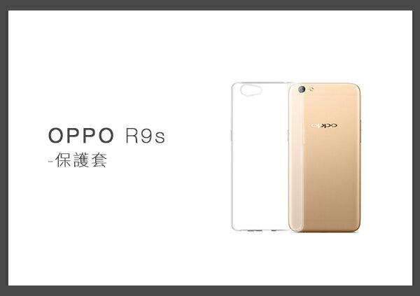OPPOR9s清水套手機保護套(盒裝)