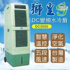 派樂 獅皇商業用DC變頻水冷扇/冰冷扇-DC3000 (1入) 水冷氣 水冷扇 風扇 立扇 大廈扇 30L水箱 可遙控冰風暴保濕降溫