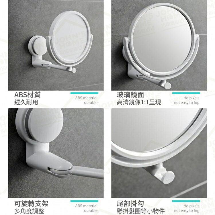 浴室無痕貼吸盤可調整雙面梳妝鏡 3倍放大 免打孔旋轉伸縮雙面鏡 圓型化妝鏡 牢固壁掛鏡子【ZJ0103】《約翰家庭百貨 好窩生活節 8