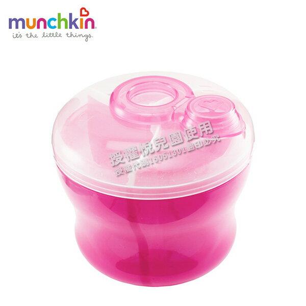 美國 munchkin 三格奶粉分裝盒-粉【悅兒園婦幼生活館】