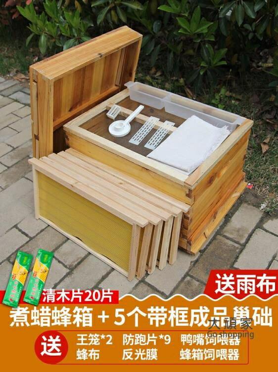 蜜蜂箱 蜜蜂箱全套中蜂帶框巢礎煮蠟蜂箱杉木成品巢框蜂巢蠟養蜂工具T
