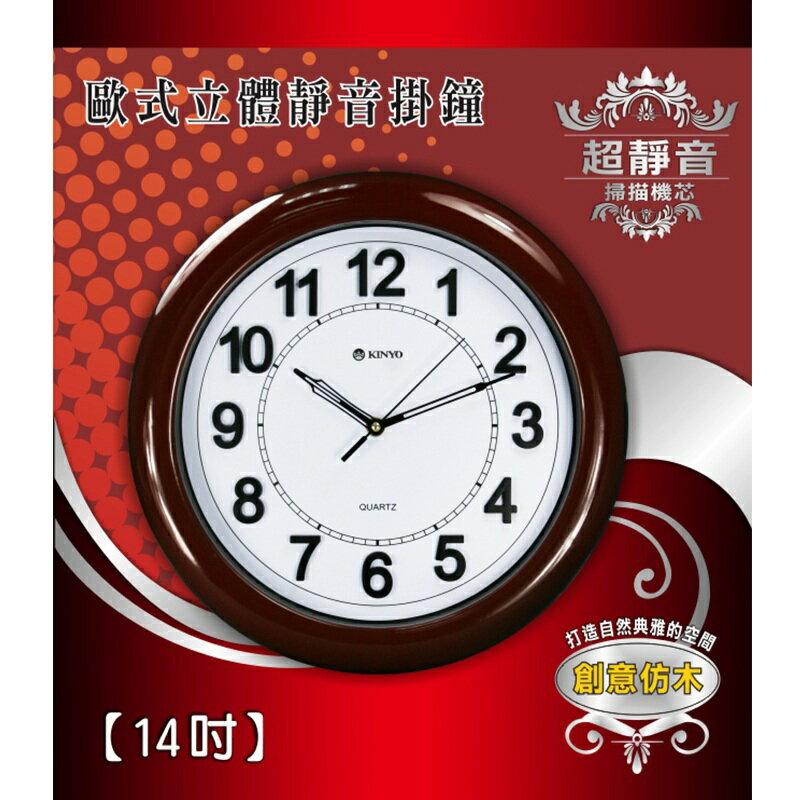 KINYO 耐嘉 CL~129 歐式立體靜音掛鐘 壁鐘 掛鐘 時鐘 石英掛鐘 辦公室 居家