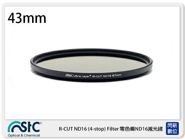 【折價券現折+點數10倍↑送】送STCUSB小米燈~STCIR-CUT4-stopND16Filter零色偏減光鏡43mm(43公司貨)