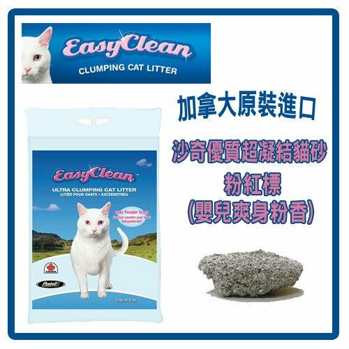 【加拿大原裝進口】沙奇優質超凝結貓砂-粉紅標(嬰兒爽身粉香)7kg-340元,媲美藍鑽貓砂~(G002C05)