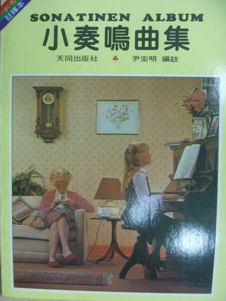 【書寶二手書T4/音樂_YCX】小奏鳴曲集_天同出版社