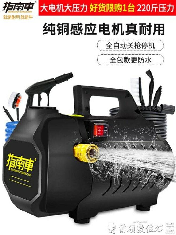 洗車機家用220v便攜式清洗機刷槍水泵神器強力全銅水搶LX 女神節樂購