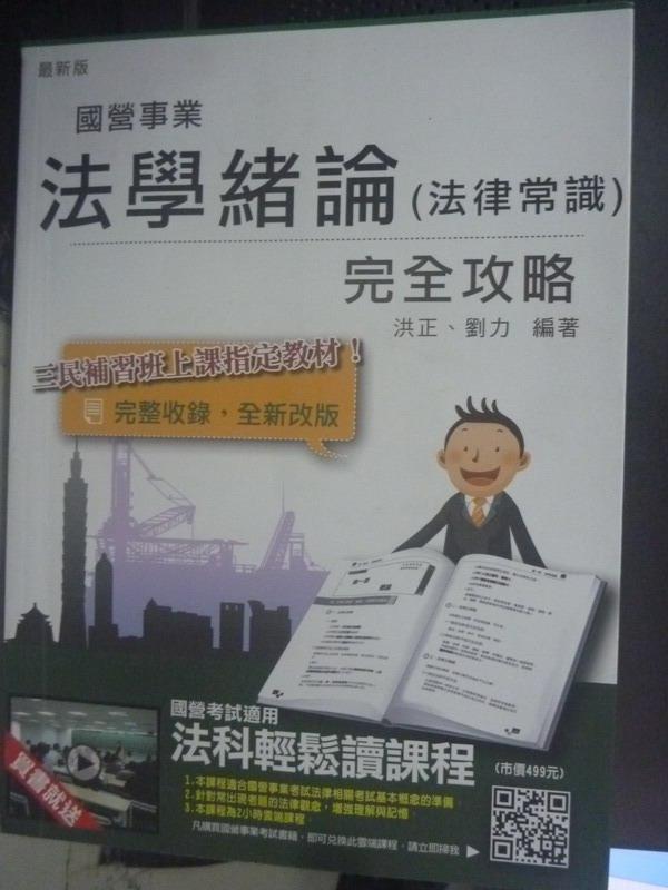 【書寶二手書T2/進修考試_WGD】法學緒論(法律常識)完全攻略_洪正、劉力