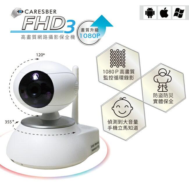 【搭贈32G】【CARESBER 家視保】FHD3 1080P 無線網路攝影機 遠端監控監視器 寶寶監視器 寵物監視器 HD3