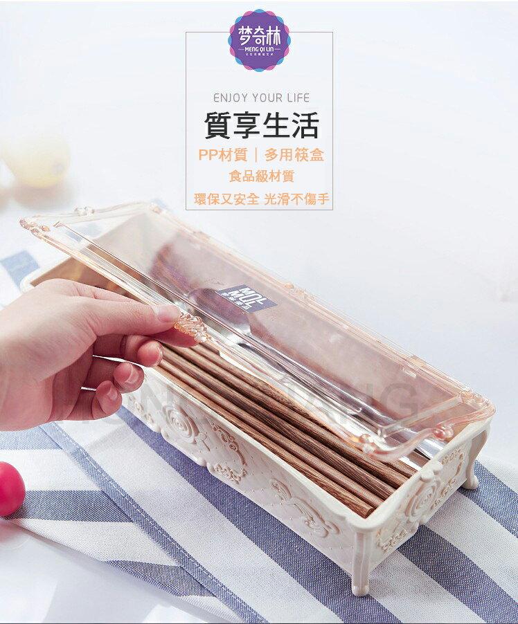 歐式餐具收納盒 玫瑰雕花 廚房 帶蓋 透明 刀叉 筷子 筷子盒 瀝水 筷子 餐具盒 收納盒【H00893】