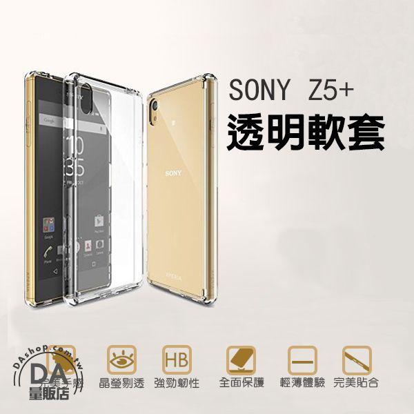 《3C任選三件88折》SONY Z5 Premium TPU 軟殼 清水套 手機殼 保護套 極薄 透明(80-2728)