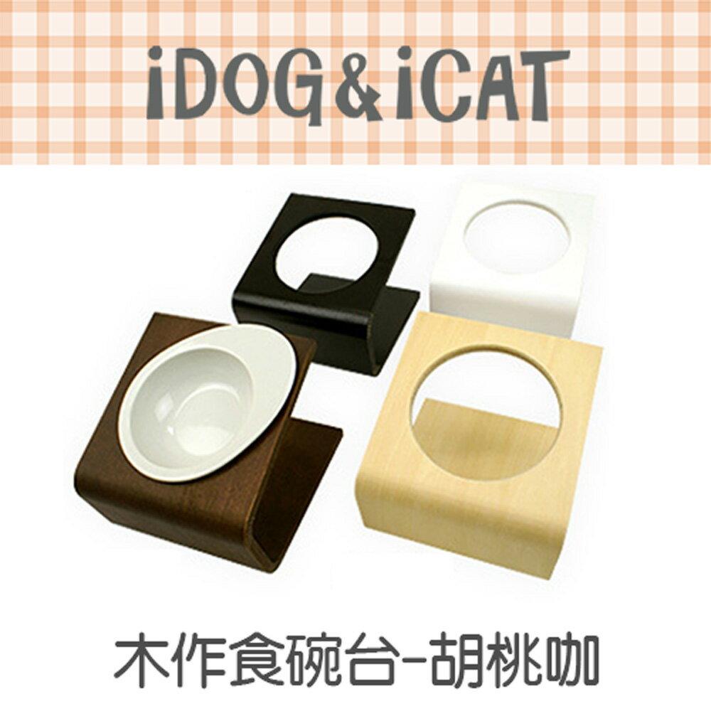 日本IDOG&ICAT 木作食碗台-胡桃咖