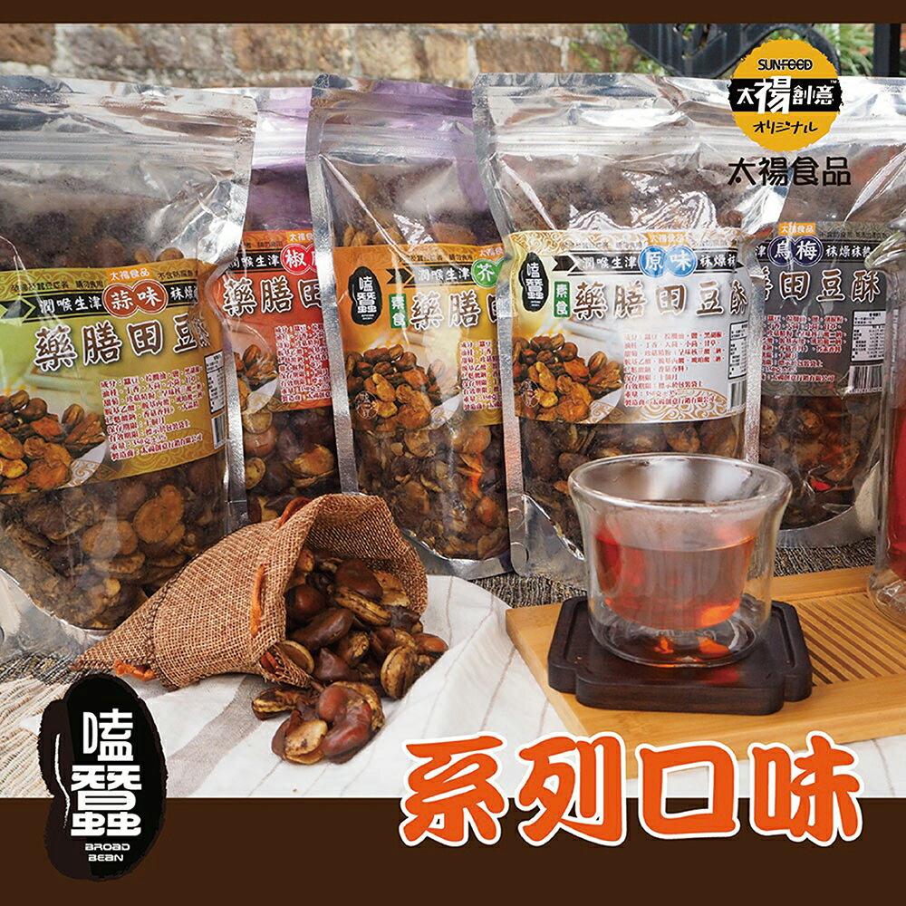 太禓食品-團購老饕首選 嗑蠶藥膳蠶豆酥(350g)x2包