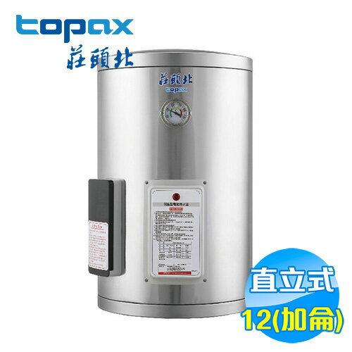 <br/><br/>  莊頭北 12加侖儲熱式電熱水器 TE-1120 【送標準安裝】<br/><br/>