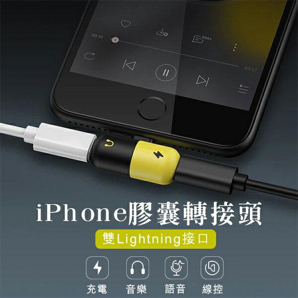 iPhone膠囊轉接頭 現貨 當天出貨 充電+聽歌 二合一轉接線 Lightning 支援線控 語音通話 現貨【coni shop】