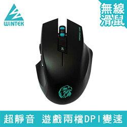 WiNTEK 文鎧 G10 超靜音無線遊戲滑鼠 電競滑鼠 電競鼠 遊戲滑鼠 遊戲鼠 電腦滑鼠【迪特軍】