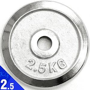 2.5KG電鍍槓片 2.5公斤槓鈴片啞鈴片.重力 設備用品.舉重量訓練機器. 健身器材.