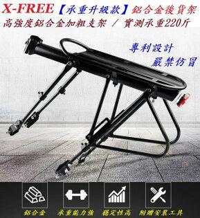 《意生》鋁合金專利後貨架【承重升級款】X-FREE自行車後架腳踏車置物架載人架大馬鞍架行李架馬鞍包