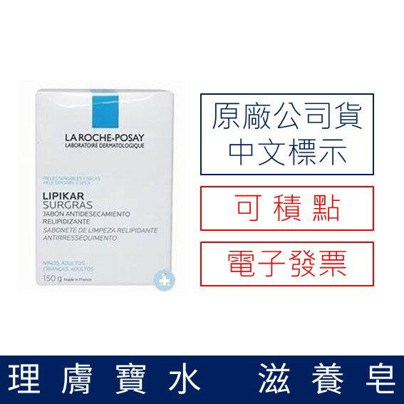 【原廠中標公司貨-可積點】理膚寶水 滋養皂(150g)
