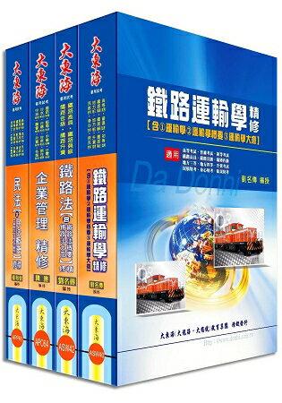 鐵路員級(運輸營業)專業科目套書