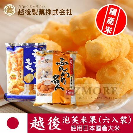 日本 越後製果 泡芙米果 (六入裝) 起司 黃豆 85g 使用日本國產米【N100316】
