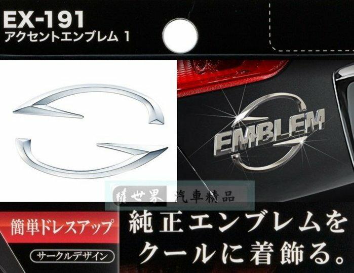 權世界@汽車用品 日本 SEIKO 黏貼式 造型 鍍鉻車身裝飾 標誌 MARK EX-191