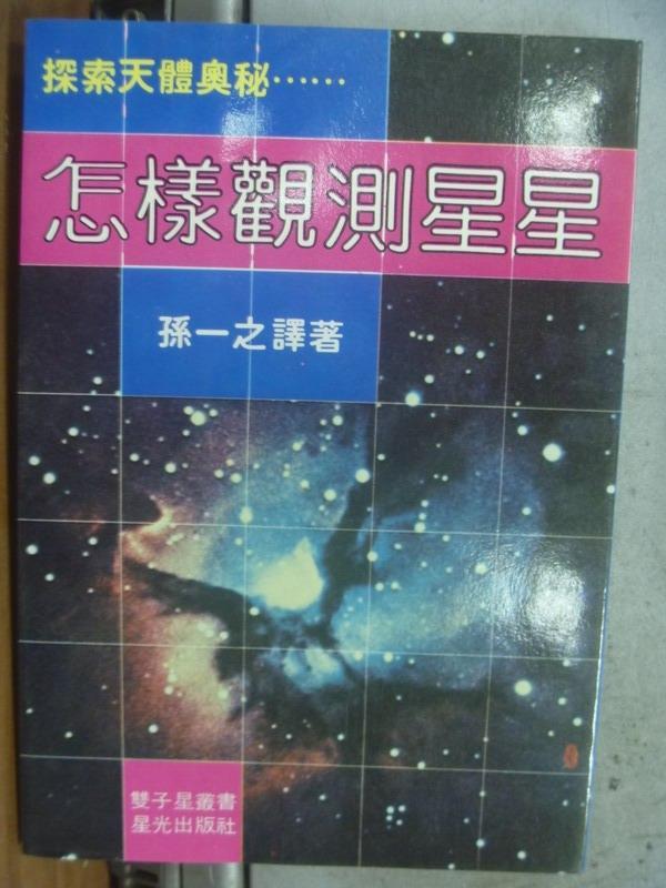 【書寶二手書T4/科學_MOC】怎樣觀測星星_孫一之
