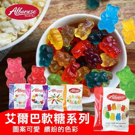 美國 Albanese 艾爾巴軟糖系列 100g 小熊軟糖 迷你小蟲 小熊 蝴蝶 小花 軟糖 糖果【N102501】