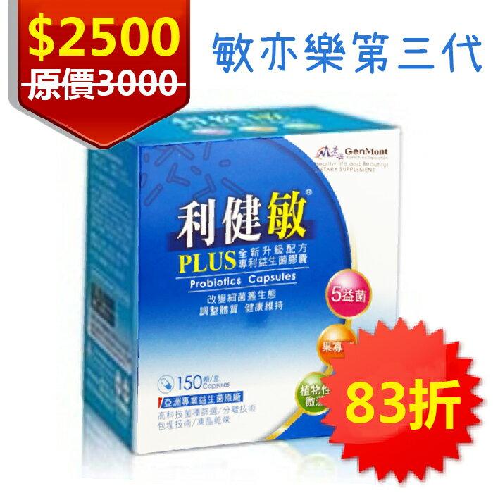 (敏亦樂第三代)景岳 利健敏益生菌膠囊150顆/盒 敏可立新包裝 複方 LP33 益生菌 具實體店面 【可配合低溫配送】