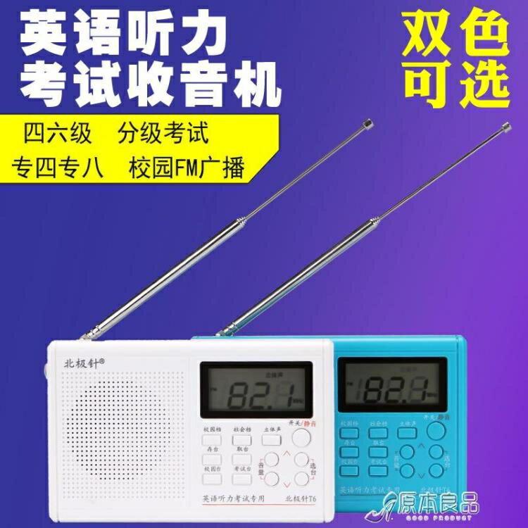 收音機 北極針大學英語四級四六級聽力收音機FM調頻4級46級考試校園廣播yh