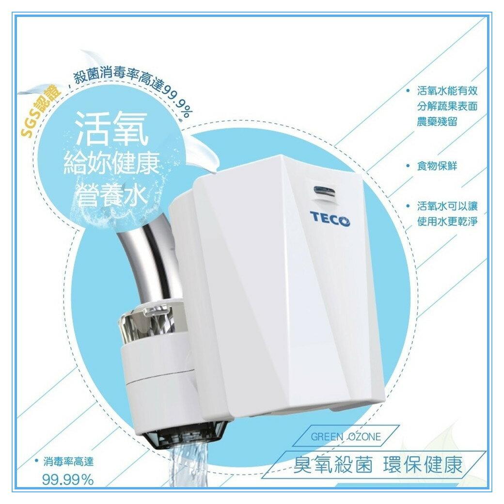 TECO東元 O3殺菌活氧水機  活氧水生成器^~水龍頭