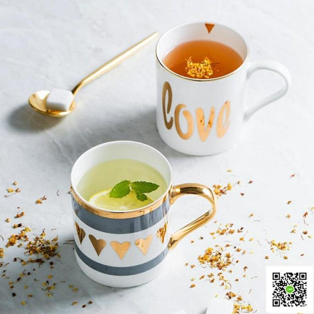 ins北歐描金馬克杯 可愛陶瓷情侶水杯水果茶杯創意咖啡杯子帶勺 清涼一夏钜惠