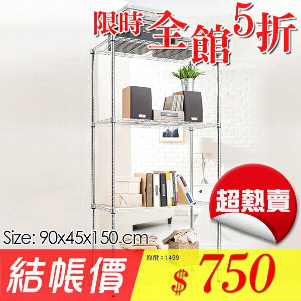 【悠室屋】波浪電鍍四層架 90x45x150 台灣製MIT 層架 置物架 收納架