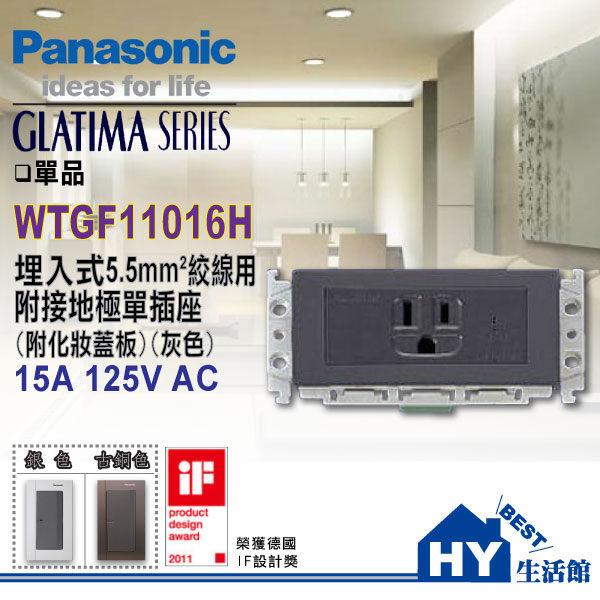 國際牌GLATIMA系列 5.5mm絞線用埋入式接地單插座 WTGF11016H~鋁合金蓋