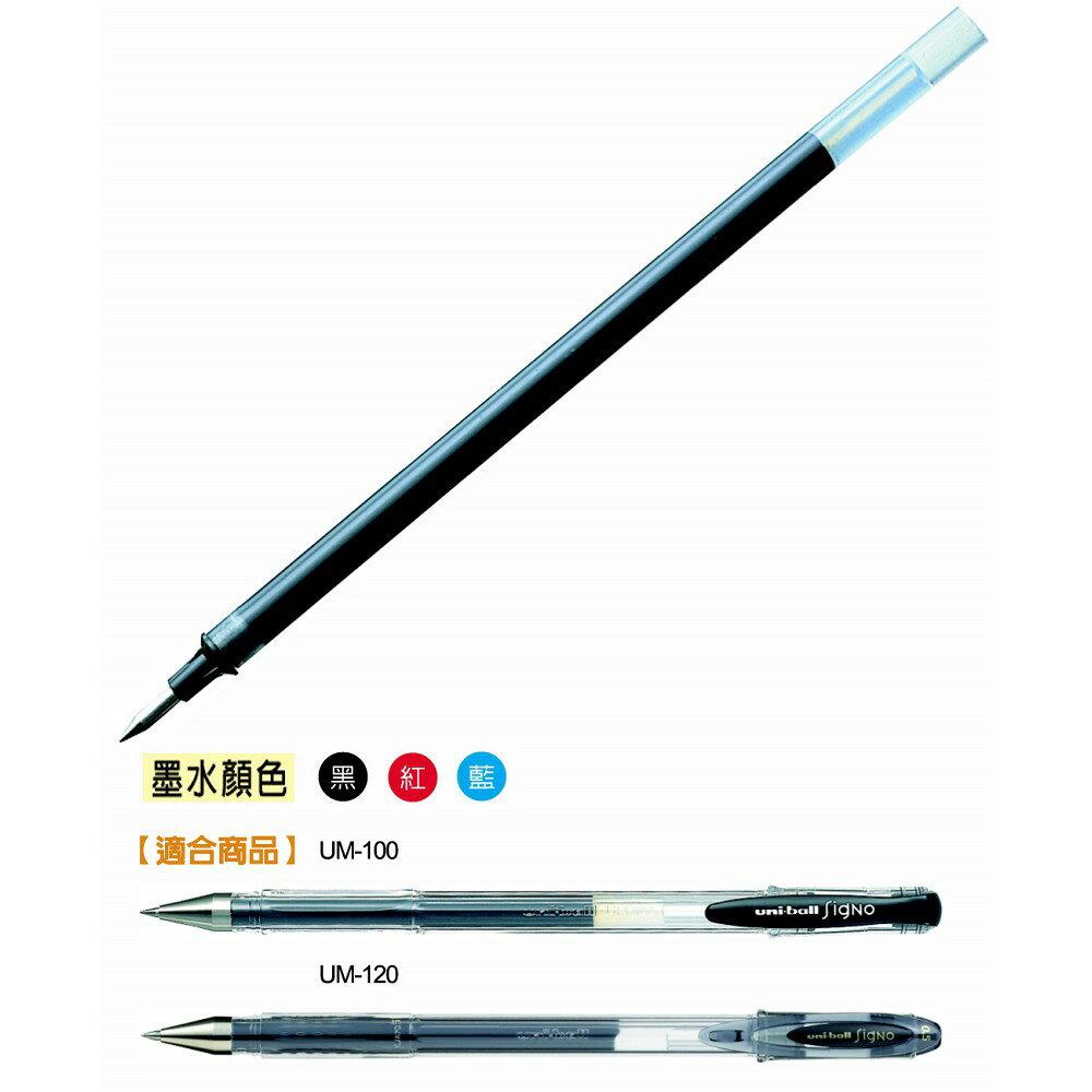 三菱UNI UMR-5N 亮彩鋼珠筆替芯 筆芯