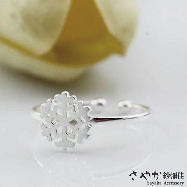 SAYAKA 日本飾品專賣:【Sayaka紗彌佳】純銀甜美風格雪花款戒指