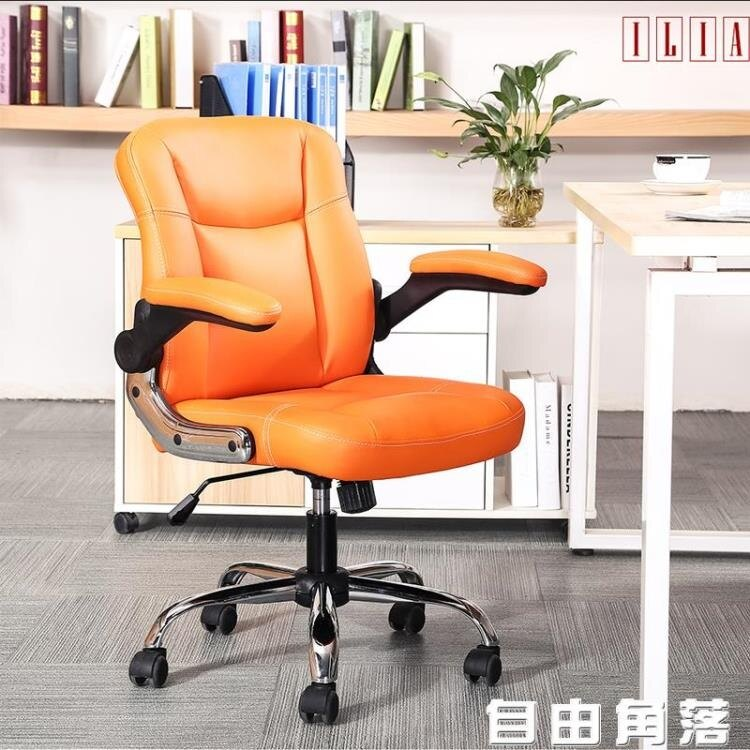中背電腦椅辦公椅易收納職員椅工作椅家用書房椅皮轉扶手可掀起