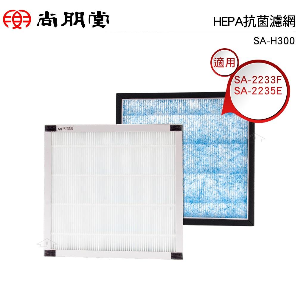尚朋堂SPT HEPA抗菌濾網 SA-H300 適用SA-2233F SA-2235E