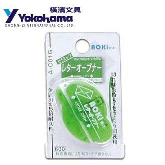 YOKOHAMA 日本橫濱 陶瓷刀拆信器(透綠)A-C01G / 支