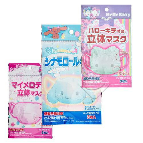 【三麗鷗】兒童專用立體造型口罩/Hello Kitty/凱娣貓/KT/美樂蒂/大耳狗/口罩/立體口罩/兒童專用╭。☆║.Omo Omo go物趣.║☆。╮