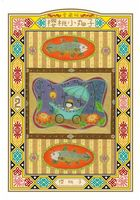 櫻桃小丸子漫畫書推薦到櫻桃小丸子愛藏版02就在樂天書城推薦櫻桃小丸子漫畫書