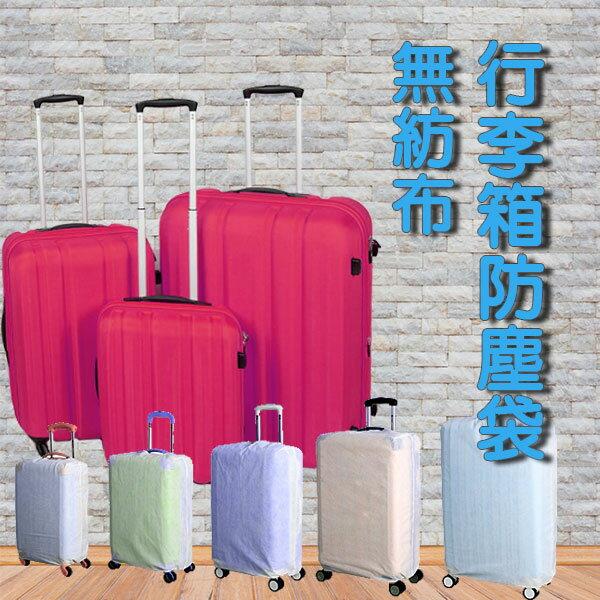 【aife life】無紡布行李箱防塵套-24吋/灰塵罩/保護套/登機箱/ 拉桿箱/無紡布/不織布/旅行/輕薄/彩色/鮮豔/素色