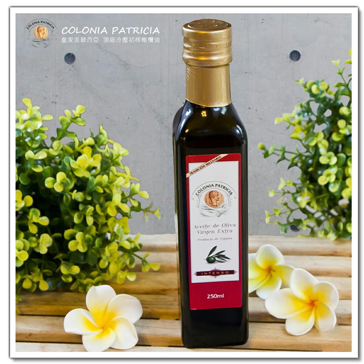 《西班牙皇家派翠西亞100%頂級單品冷壓初榨橄欖油》【250ml單瓶裝含盒】單一品種:Picual 皮夸爾,口感濃郁