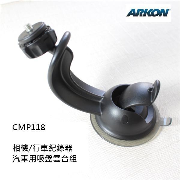 相機/行車紀錄器 雲台吸盤支架/車架組 (Arkon CMP118)