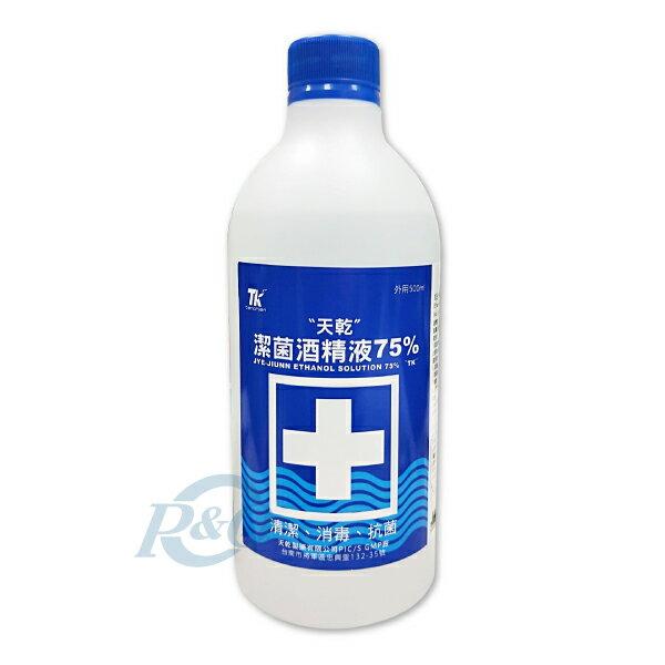 專品藥局 天乾 75%潔菌酒精液 乙類成藥 500ml / 瓶【2005087】 0