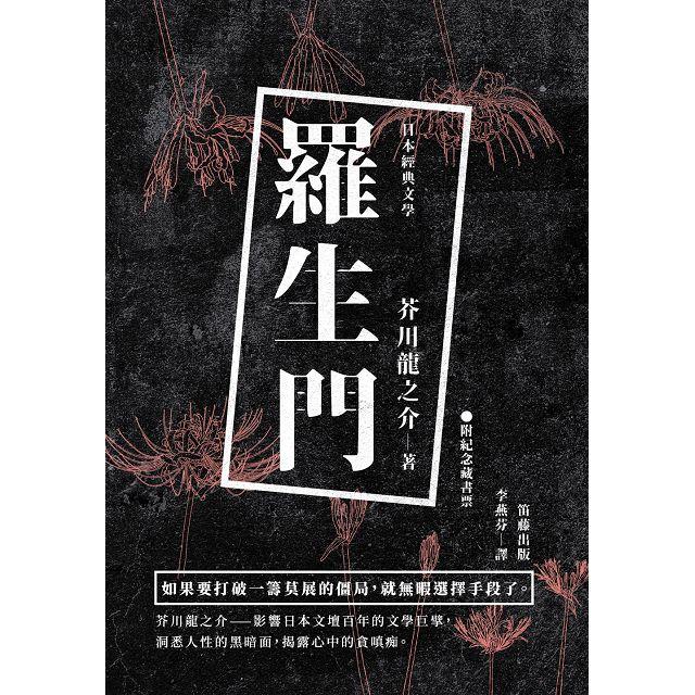 日本經典文學:羅生門(附精美藏書票) 1